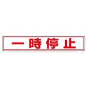 81982 [ユニット 路面貼用ステッカー 一時停止・アルミステッカー・80×450]
