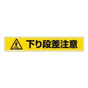 81989 [ユニット 路面貼用ステッカー 下り段差注意]