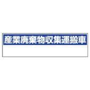 82298 [ユニット 産業廃棄物収集運搬車 小・ゴムマグネット・150X550]