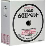 602BT50N [仁礼 しめしめ60 2スペアベルト白]