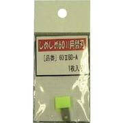 602BDA [仁礼 プロ仕様梱包結束機しめしめ60 2用替刃]