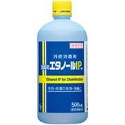 消毒用エタノールIP「SP」 500ml