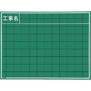 W8CS [マイゾックス 工事用木製黒板]