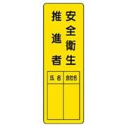 36121 [ユニット 指名標識安全衛生推進者 エコユニボード 360×120mm]