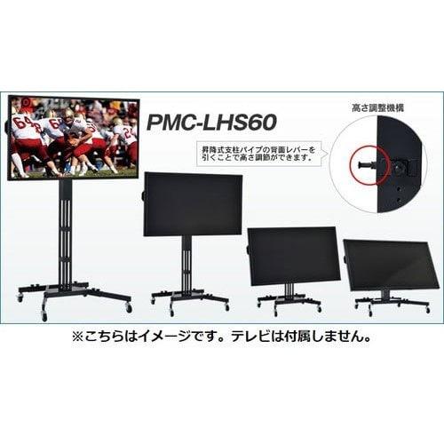 PMC-LHS60 [フレックスディスプレイスタンド]