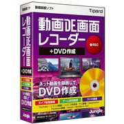 動画DE画面レコーダー+DVD作成 [Windowsソフト]
