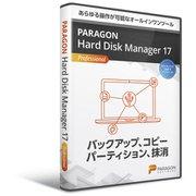 PHDM17 Pro シングルライセンス [Windowsソフト]