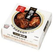 缶つま 国産 熟成黒毛和牛ロースト 60g