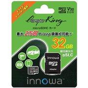 loop King [超高耐久性pSLC microSDカード 32GB]