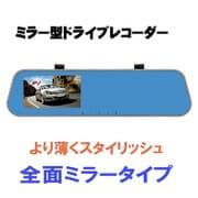 RM2974 [リアカメラ付きミラー型ドライブレコーダー]