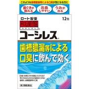 和漢箋 コーシレス 12包 [第2類医薬品 漢方薬・生薬]