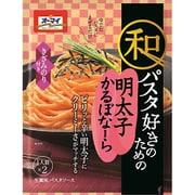 和パスタ好きのための 明太子かるぼなーら(生風味) 33.4g×2 [パスタソース]
