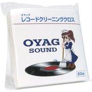 OYAGクロス [レコードクリーニングクロス/20枚入]