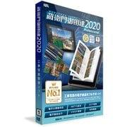 蔵衛門御用達2020 Professional 1ライセンス版(新規) [Windowsソフト]
