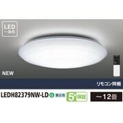 LEDH82379NW-LD [LEDシーリングライト]