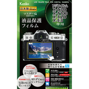 KLPM-FXT30 [マスターG フイルム フジフイルム X-T30/X-T100/X-T20/X-E3用]