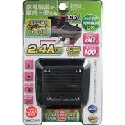 KD198 [DC/ACセパレートインバーター 80W AC+USB2.4]