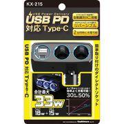 KX215 [2連ダイレクトソケット PD-9V2A/リバーシブルUSB]