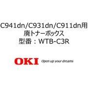WTB-C3R [廃トナーボックス]