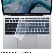 FA-SMACBA13R [MacBook Air 13.3インチ Retinaディスプレイ用 シリコンキーボードカバー クリア]