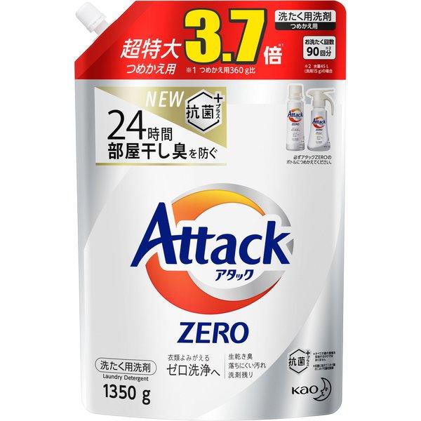 アタックZERO(ゼロ) 詰替 大容量 1350g [液体洗剤]
