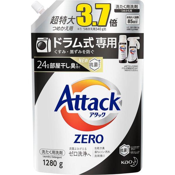 アタックZERO(ゼロ) ドラム式専用 詰替 大容量 1280g [液体洗剤]