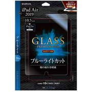 LP-IP19FGB [iPad Air 10.5インチ(2019年モデル) ガラスフィルム 高透明 ブルーライトカット]