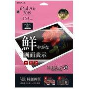 LP-IP19FLGFL [iPad Air 10.5インチ(2019年モデル) 保護フィルム 超透明]