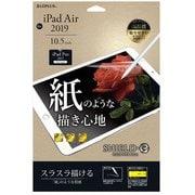LP-IP19FLMTP [iPad Air 10.5インチ(2019年モデル) 保護フィルム 紙質感]