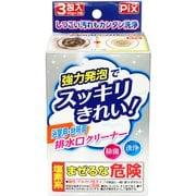 強力発泡でスッキリきれい 浴室用・台所用 排水口クリーナー 3包