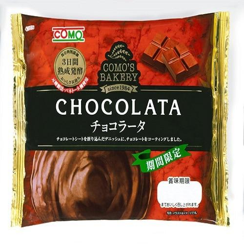 チョコラータ 12個入り