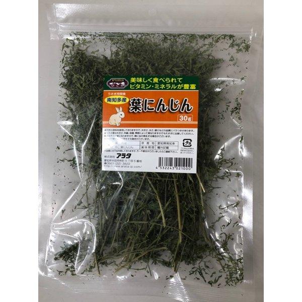 なごみ 葉にんじん 30g