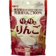 手摘みりんりんりんご 8g