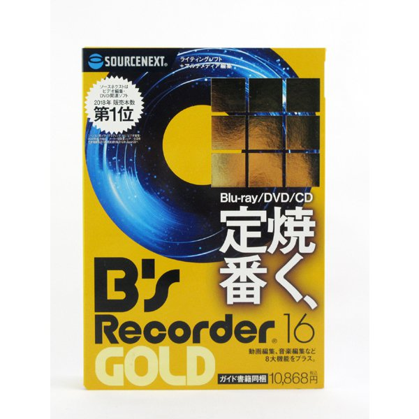B's Recorder GOLD16 [Windowsソフト]