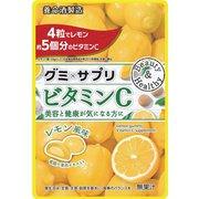 グミ×サプリ ビタミンC 48g(4g×12粒)