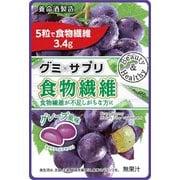 グミ×サプリ 食物繊維 40g(4g×10粒)