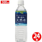 郷の恵み天然水 ペットボトル 500ml×24本