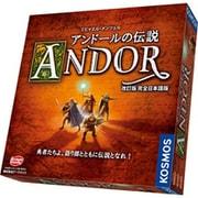アンドールの伝説 改訂版 完全日本語版 [ボードゲーム]