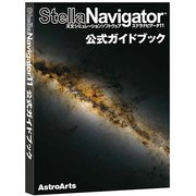 ステラナビゲータ11公式ガイドブック [Windowsソフト]