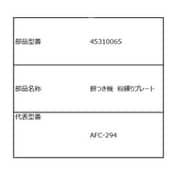 45310065 [粉練りプレート]