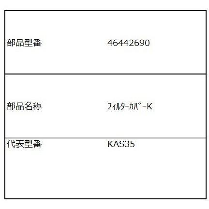 46442690 [フィルターカバーK]