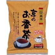 京のお番茶 (5g×40P)200g [ティーバッグ]