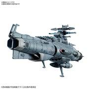 メカコレクション 宇宙戦艦ヤマト2202 愛の戦士たち 地球連邦主力戦艦ドレッドノート級ドレッドノート [キャラクタープラモデル]
