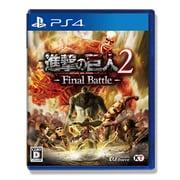 進撃の巨人2 -FINAL BATTLE- [PS4ソフト]