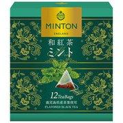和紅茶 ミント (2g×12P)24g [ティーバッグ]