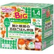 BIGサイズの栄養マルシェ 鮭と根菜の五目ごはん弁当 [ベビーフード]