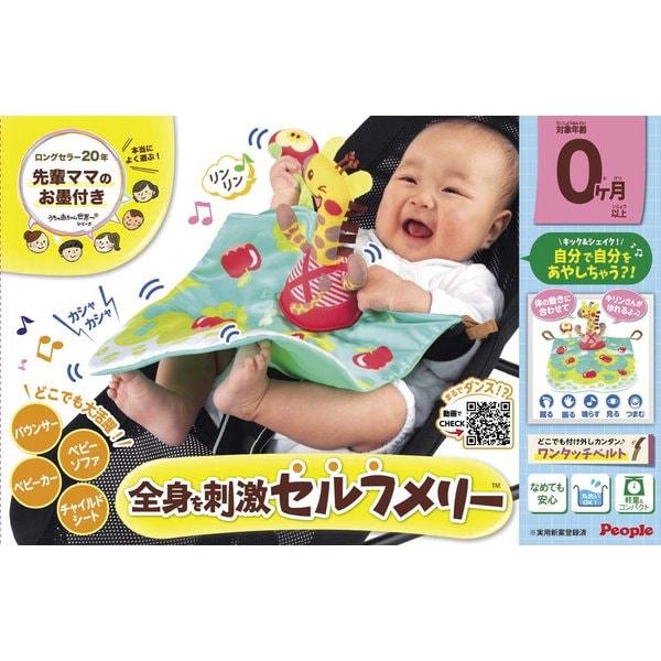 TB-151 うちの赤ちゃん世界一 全身を刺激セルフメリー [対象年齢:0ヵ月~]