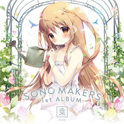 SONO MAKERS 1st ALBUM 園-sono- タペストリー付き限定盤