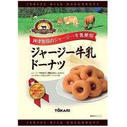 ジャージー牛乳ドーナツ 200g