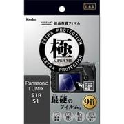 KLPK-PAS1 [マスターGフィルム 極 -KIWAMI- LUMIX S1R 用液晶保護フィルム]